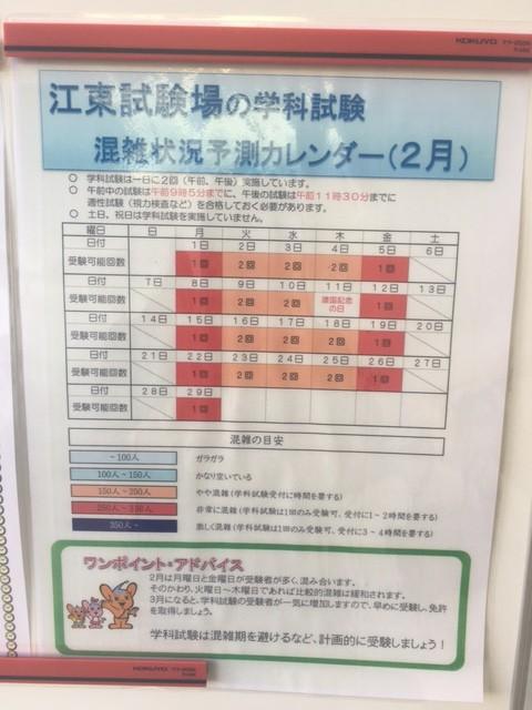 試験場 試験 江東 学科